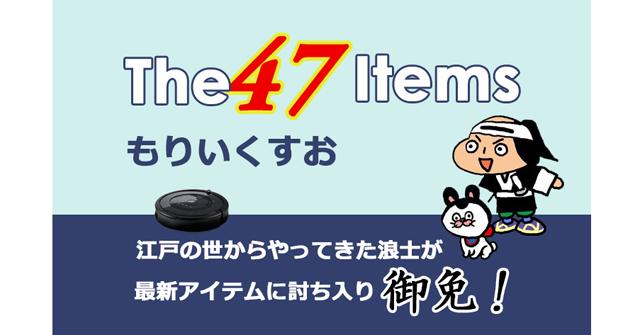 連載マンガ「The 47 Items」五段目「キングジム/めざましイヤホン NMR10」第二幕