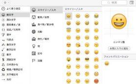 Macで絵文字入力するなら絵文字キーボードのショートカットを覚えておこう