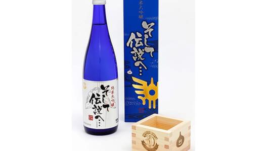 ドラクエと日本酒がコラボ! 福光屋からドラクエ30周年記念の純米大吟醸が数量限定で発売【そして伝説へ…】