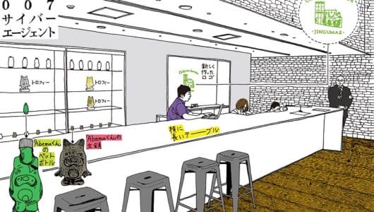 【サイバーエージェント会社訪問】~エントランスの机の長さからペットボトルの形まで~常に話題性とネタを提供する新オフィス「シャトーアメーバ」