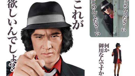 40オトコ感涙の松田優作 探偵物語LINEスタンプが登場! なんと本人のボイス付き!