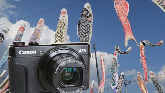 """【レビュー】キヤノン「PowerShot G7 X Mark II」はデジカメ界の""""出木杉くん""""!? バランスのとれた秀才といえる出来"""