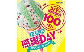 本日5月9日は「アイスクリームの日」! サーティーワンでアイスが約70%オフの100円になる感謝セール実施中