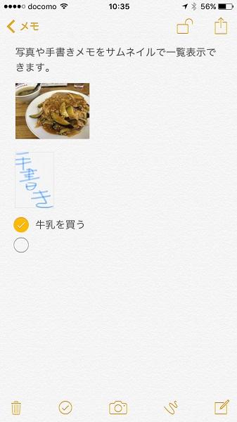 ↑メモ画面下部の「チェックリストボタン」をタップすると、タスクリストを簡単に作成できます。終了したタスクにはチェックを入れましょう