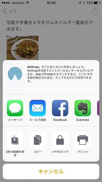 ↑メモ編集画面右上の共有アイコンから「メモをロック」を選択し、メモにロックをかけることができます