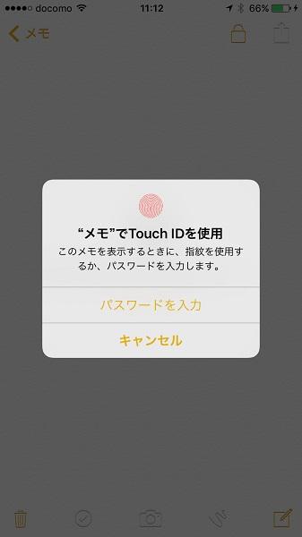 ↑「メモを表示」をタップすると、パスコードの入力をうながされる。Touch IDを利用してロック解除することも可能