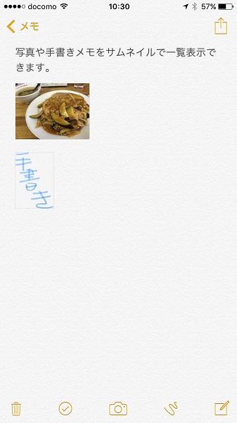 ↑メモに貼り付けられた画像のサムネイルを一覧で確認できる。もう一度長押しして「大きなイメージ」を選択すると、表示を元に戻せます
