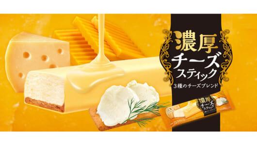 満足度94%! 科学的にも証明された濃厚チーズアイス「チーズスティック」