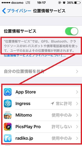 ↑位置情報はアプリごとに設定できます