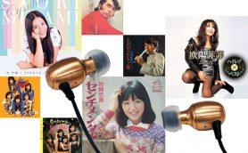 「昭和歌謡」の名曲を最新のハイレゾイヤホンで聴いたら全然違う世界が広がっていた!
