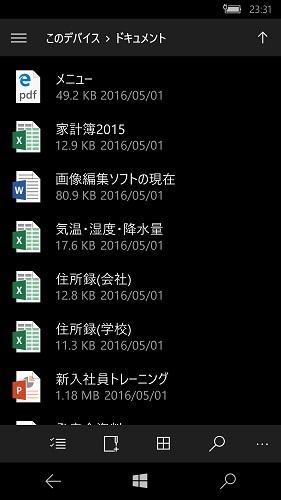 ↑「エクスプローラー」の画面。本体やSDカード内のファイルを一覧表示でき、ファイルをタップすると適切なアプリが起動して読み込めます。パソコンに近い使い勝手といえるでしょう