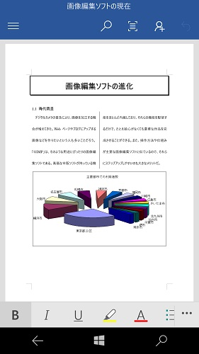 ↑Office Mobileの「Word」