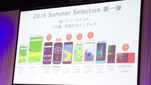 【au 最新機種】Xperia&Galaxyだけじゃない! auの2016年夏モデル8機種が勢揃い