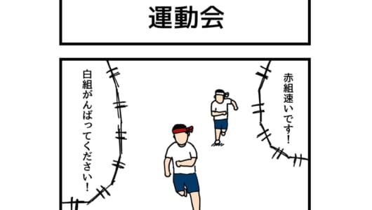 連載マンガ「ゆかいな4コマ」第10回「運動会」