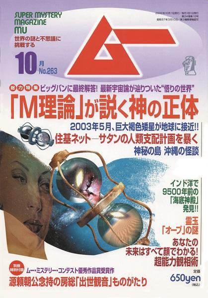 ↑M理論を日本の一般紙ではじめて大々的に特集したのがムーだった