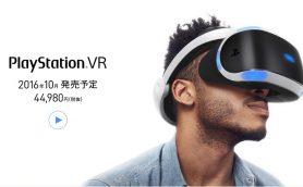 10月の発売まで4か月を切った「PlayStation VR」の発売日&基本情報まとめ