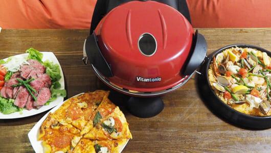 サクもち本格ピザが卓上で焼ける画期的オーブンが登場! ローストビーフもパエリアもOKでパーティでも大活躍!