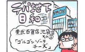 連載マンガ「デパ地下日和」2店目「東武百貨店 池袋店 その1」