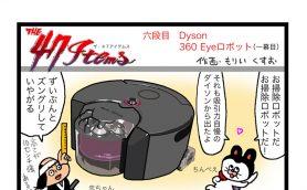 連載マンガ「The 47 Items」六段目「ダイソン/Dyson 360 Eye」第一幕