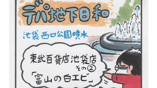 連載マンガ「デパ地下日和」2店目「東武百貨店 池袋店 その2」