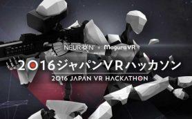 日本ならではのVRを作ろう! 参加自由のハッカソンイベント「Japan VR Hackathon」が開催!