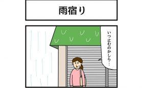 連載マンガ「ゆかいな4コマ」第12回「雨宿り」
