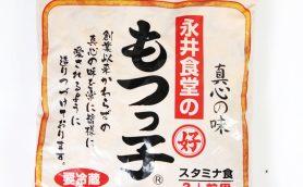「日本一」と評判のもつ煮込みも取り寄せ可能!【絶品おつまみお取り寄せガイド】