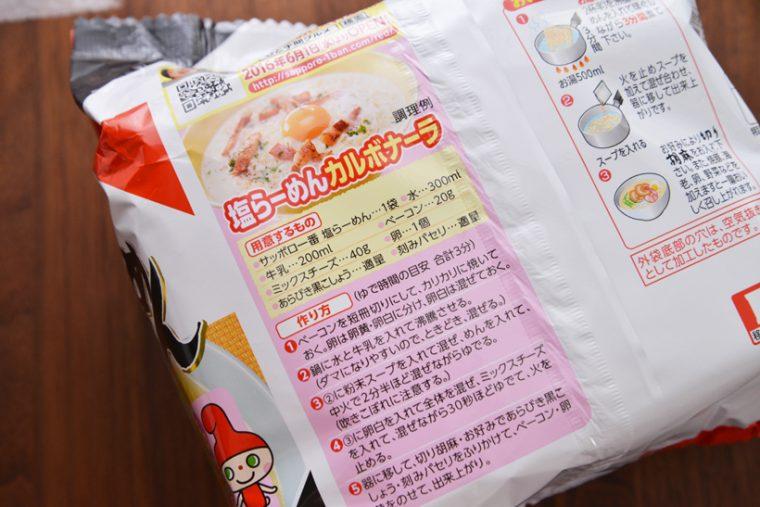 ↑↑袋にはアイデアレシピが。これほどアレンジを推奨しているラーメンも珍しいでしょう