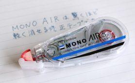シャボン玉やバラの花びらより軽い修正テープが話題に! トンボ鉛筆の自信作「MONO AIR」は革命的な消し心地