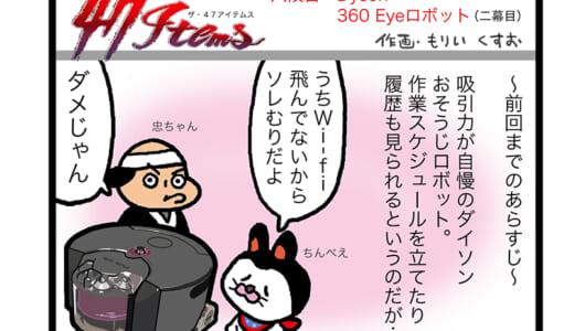 連載マンガ「The 47 Items」六段目「ダイソン/Dyson 360 Eye」第二幕