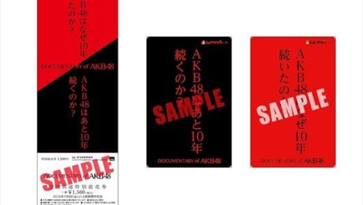 AKB48の私服生写真をゲットしよう! AKB48最新ドキュメンタリー特別前売券が6・17に発売決定