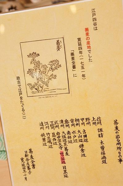 ↑店内には四ツ谷に関する資料が置かれている。江戸時代の四ツ谷はそばの産地だったという。そばができるのを待つ間、こんなウンチクに触れるのも楽しい