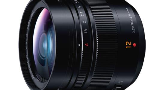 風景やスナップ撮影が楽しくなる! ライカブランドの明るい広角単焦点レンズ「LEICA DG SUMMILUX 12mm / F1.4 ASPH.」