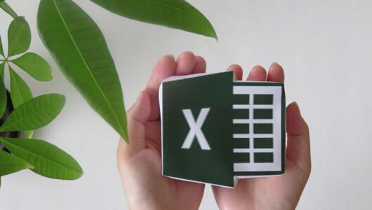 【いまさら聞けないExcel】絶対知っておくべきExcelの瞬間起動ワザ3選