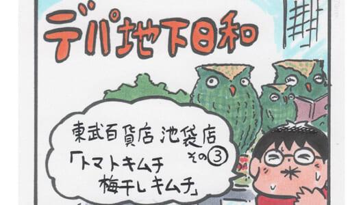 連載マンガ「デパ地下日和」2店目「東武百貨店 池袋店 その3」