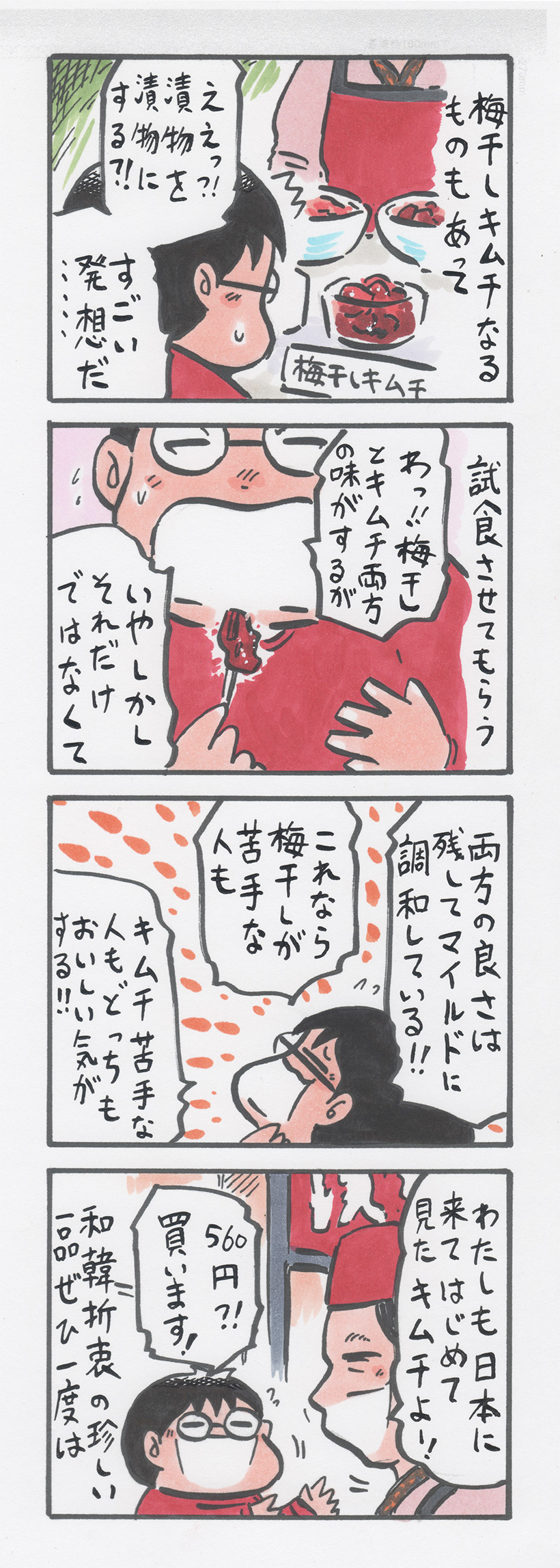 20160616-mn01 (3)