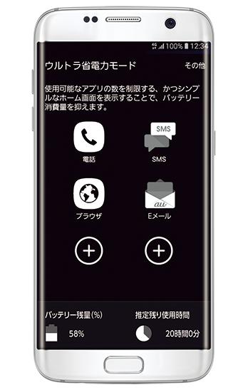 ↑Galaxy S7 edgeは「省電力モード」に加え、「ウルトラ省電力モード」も搭載。使えるアプリを限定し、画面表示を白黒に切り替えて電力消費を大幅に抑える