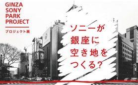 【本日スタート】開業50周年を機に生まれ変わる銀座ソニービルが歴史をたどる特別展を開催