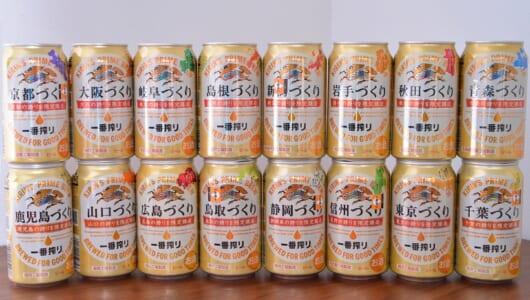 【違いわかる?】16都道府県のキリン「一番搾り」が新登場! 飲み比べできる「一番搾りガーデン」にも行ってみた