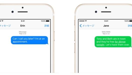 【いまさら聞けない】iPhoneのSMS/MMSとiMessageの違いと使い分け方法