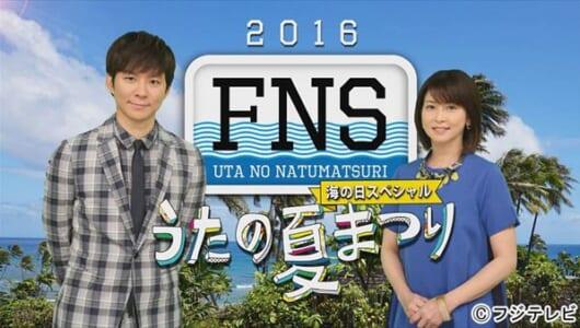 AKB48、きゃりーぱみゅぱみゅ、三代目J Soul Brothersなど、豪華アーティスト54組が集結「FNSうたの夏まつり」