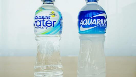 【比較レビュー】アクエリアスの新商品「アクエリアス ウォーター」はまさに水のような飲みやすさ!