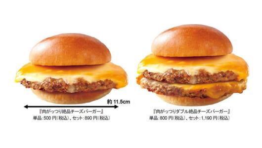 【肉の日】毎月29日はロッテリアへ! 重量約1.5倍のがっつり系ハンバーガーが3日間限定で発売!