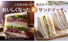 """【本日発売】ファミマもサンドイッチを刷新! 具だくさん&""""耳までおいしいパン""""の「プレミアムサンド」によだれが止まらない!"""