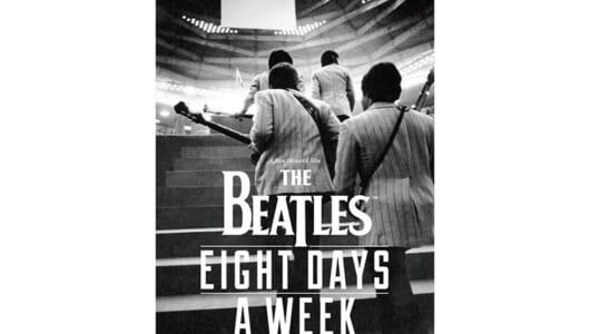 「ザ・ビートルズ」が21年ぶりにスクリーンへ! 映画『EIGHT DAYS A WEEK ‐ The Touring Years』が9月22日より公開決定