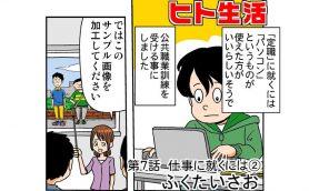 連載マンガ「ヒト生活」第7話「仕事に就くには②」