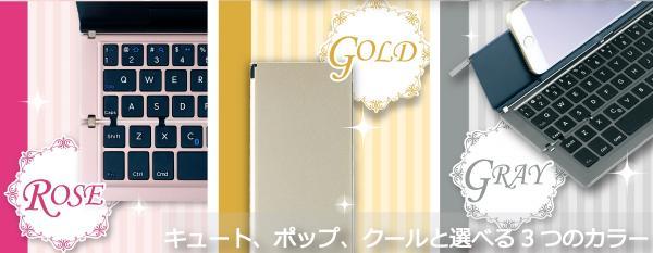 ↑左からローズゴールド、ゴールド、スペースグレーの3色