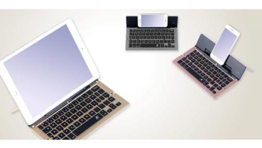 折りたためば厚さはたった16ミリ! スマホからタブレットにも使える携帯型Bluetoothキーボード「Stick」