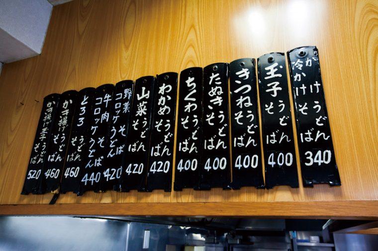 ↑天ぷらはかき揚げとちくわ天だけ。揚げものでは野菜コロッケ、牛肉コロッケと2種類あるのがユニークだ。「わかめそば」「山菜そば」といったヘルシーなメニューもあり