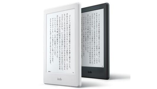 プライム会員なら4980円! より薄く軽く大容量になった新型Kindle登場